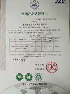 保鲜竞博官网富硒产品认证证书