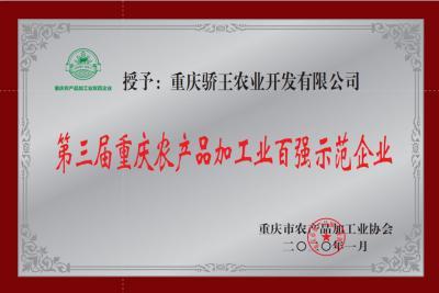 第三届重庆农产品加工业百强示范企业