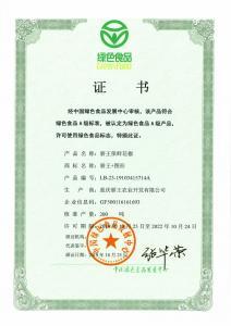 骄王保鲜贝博官网绿色食品证书