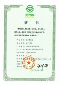 骄王青贝博官网绿色食品证书