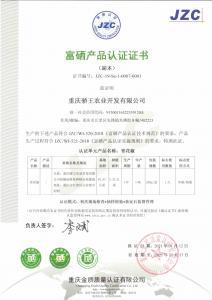 青贝博官网富硒产品认证证书