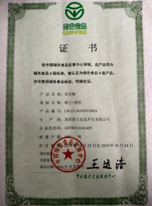 青竞博官网绿色食品使用标志证书
