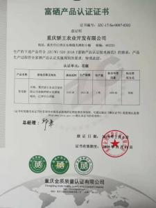 青竞博官网富硒产品认证证书