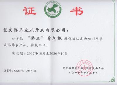 重庆名牌农产品证书